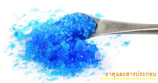 copper sulfide, ธาตุและสารประกอบ
