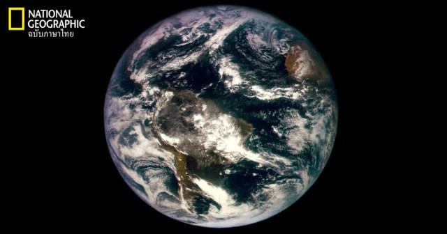 วันคุ้มครองโลก, โลก