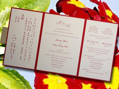 The Sle Wedding Invitations
