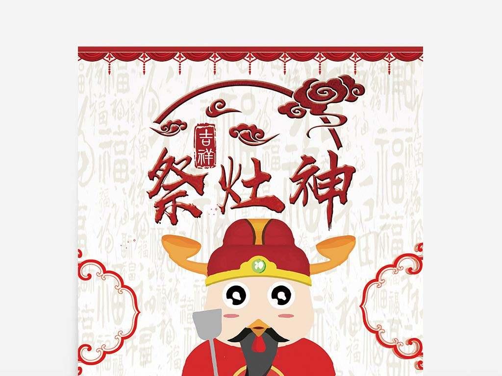 cách người Trung Quốc cúng Táo quân