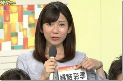 NHK橋詰彩季のカップや身長は?出身大学や彼氏の情報まとめ!