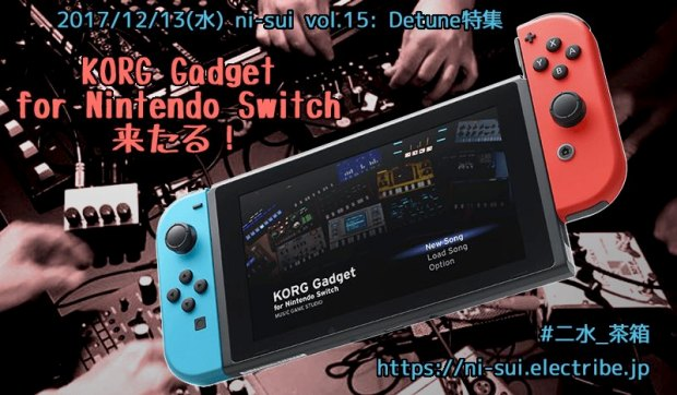 Gadget For Switch, ni-sui 15