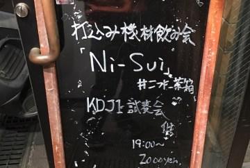 ni-sui(二水) vol.14 看板