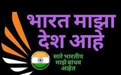 भारत माझा देश आहे निबंध मराठी