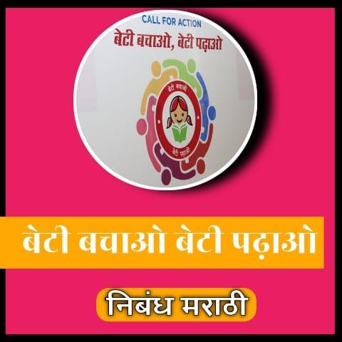 Beti Bachao Beti Padhao Nibandh Marathi