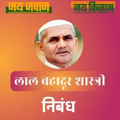 Lal Bahadur Shastri Nibandh in Marathi