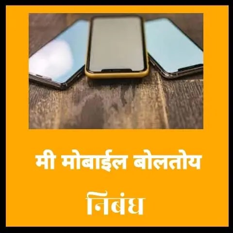 Mi Mobile Boltoy Marathi Nibandh