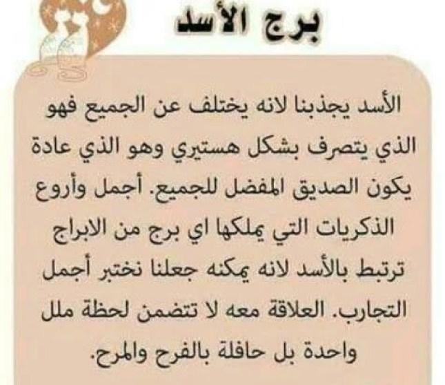 كلام جميل عن برج الأسد عبارات و معلومات ورسائل عن برج الأسد