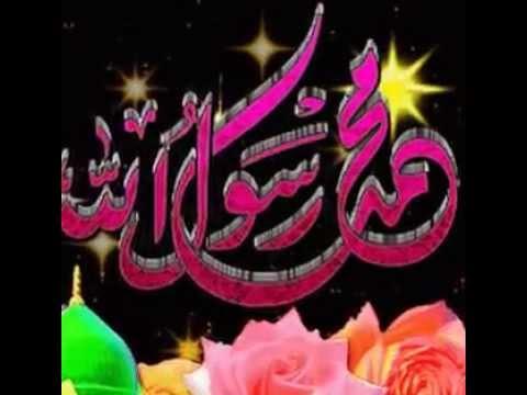 صور محمد رسول الله اسم حبيبنا النبى مكتوب بالزخارف نايس