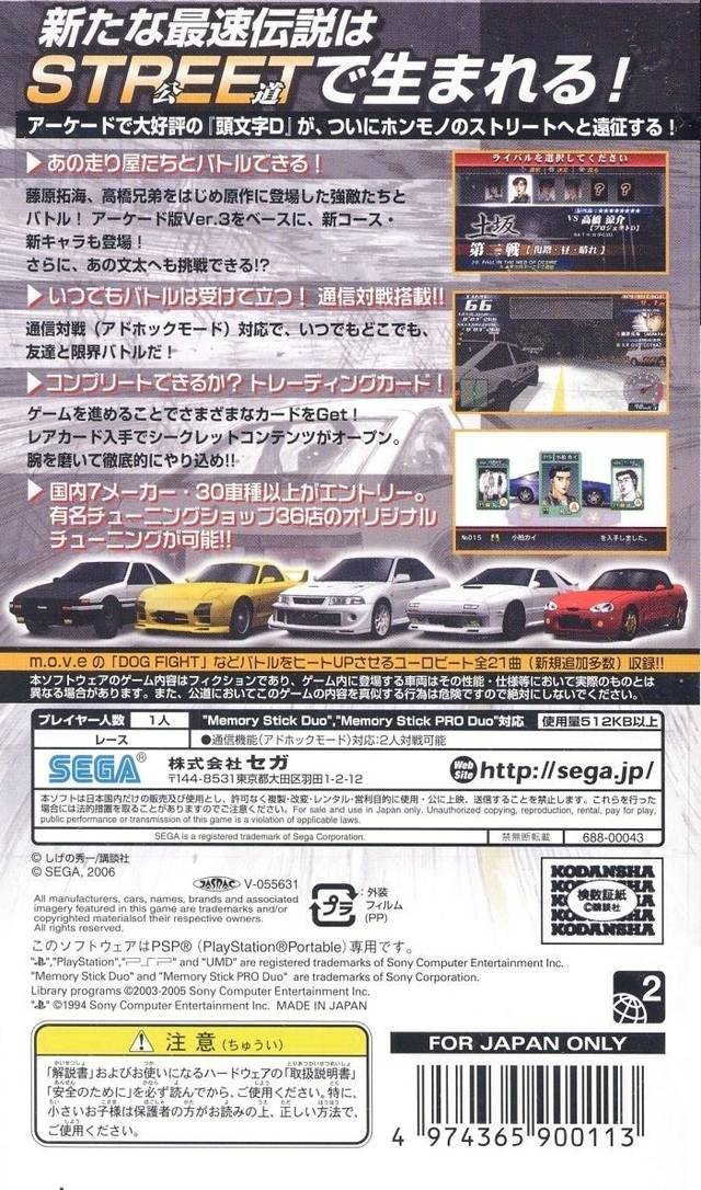 Initial D Street Stage Japan Psp Iso Nicerom Com Featured Video Game Roms And Isos Game Database For Gba N64 Wii Sega Psx Psp Nes Snes 3ds Gbc And More