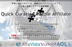 (クイックキュレーションパズルアフィリエイトの販売ページのヘッドライン)