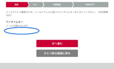 dTV契約手続き7