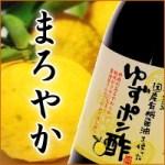 おすすめ食品5:足立醸造「国産有機醤油で作ったゆずポン酢」