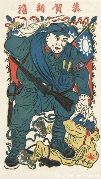 anti-Japanese war poster