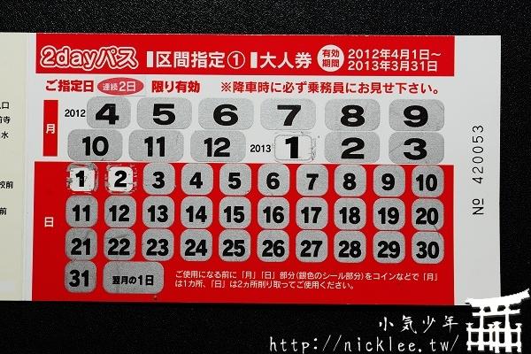 熊本電車巴士一日券(わくわく1dayパス) - 小氣少年的部落格