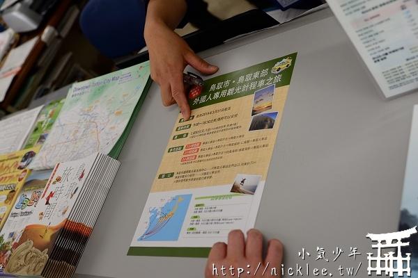 遊玩鳥取的交通手段