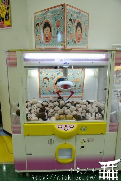 【靜岡.清水】初訪櫻桃小丸子樂園