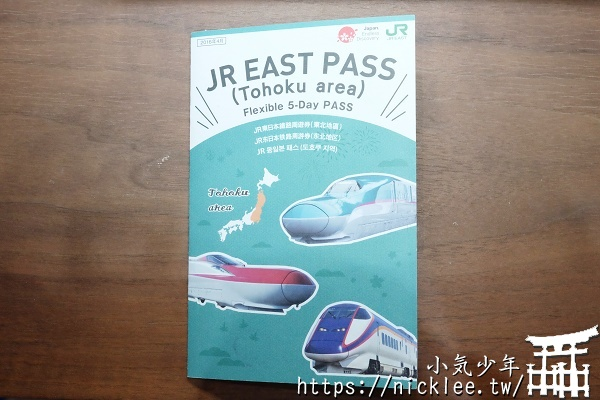 JR EAST PASS-東北版
