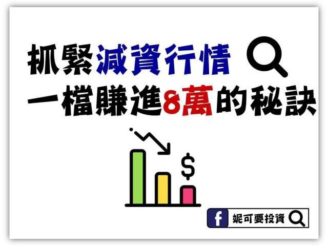 股票減資 | 減資是什麼 ? 為何要減資? 減資後可以買嗎?