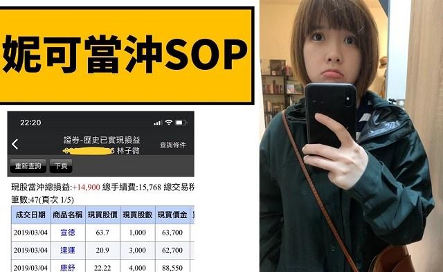 妮可Nico當沖實際操作》一個月賺26K的當沖SOP(附對帳單)