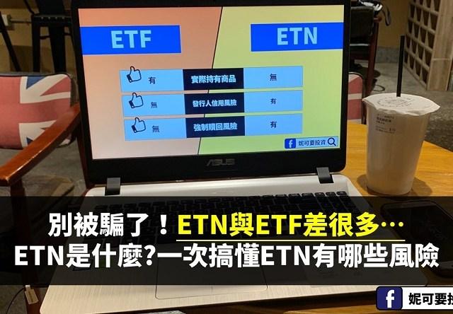 ETN是什麼?ETN與ETF相同與相異之處?投資新手勿碰:ETN額外多出4種風險!