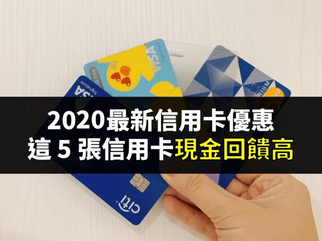 2020信用卡推薦》這樣選信用卡最優惠,這 5 張現金回饋高…