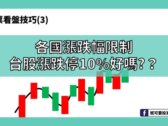 《股市必知看盤技巧3》漲跌停是什麼?各國漲跌停限制?