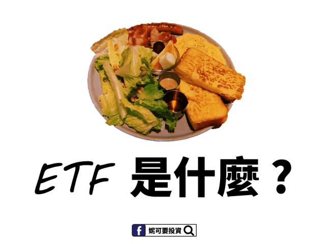 ETF | ETF是什麼? ETF的種類有哪些?