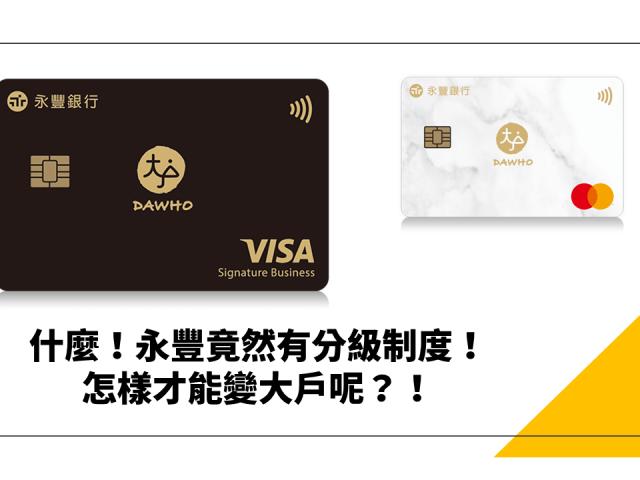 2021信用卡 | 永豐大戶卡竟然有分級制度?!大大 vs 大戶