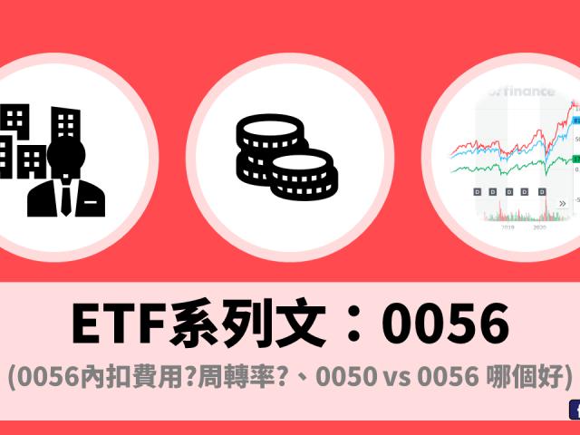 0056 | 0056高股息ETF是什麼? 0056 比 0050 好嗎?