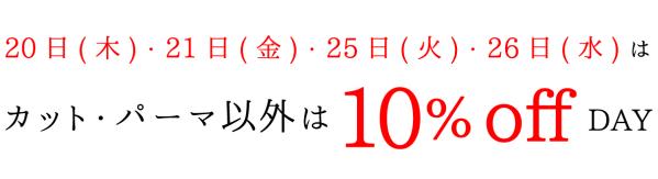 10%off(美容室ニコサクヤ)