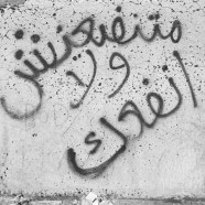 Graffiti in Alexandria 5 – 'I can't benefit from you, and you can't benefit from me'
