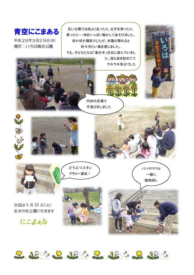 青空 3月親水公園