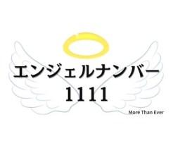 1111のエンジェルナンバーの意味について