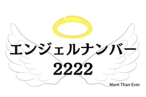 2222のエンジェルナンバーの意味について