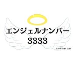 エンジェルナンバー3333の意味について