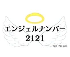 エンジェルナンバー2121の意味について