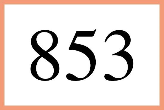 あなたには、ふと意識が向いた数字や繰り返し目に飛び込んでくる数字はありますか?