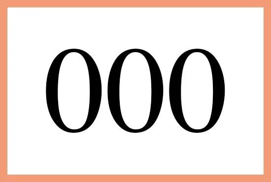 000のエンジェルナンバーの意味...