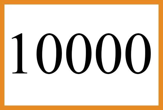 10000のエンジェルナンバーの意味