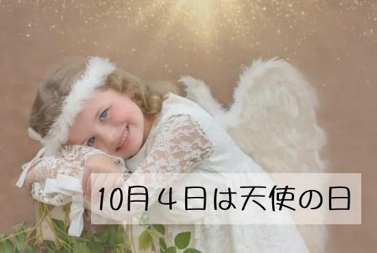 10月4日は天使の日