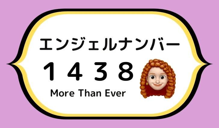 1438のエンジェルナンバーの意味