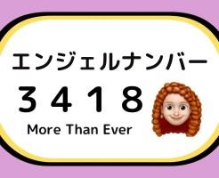 3418のエンジェルナンバーの意味