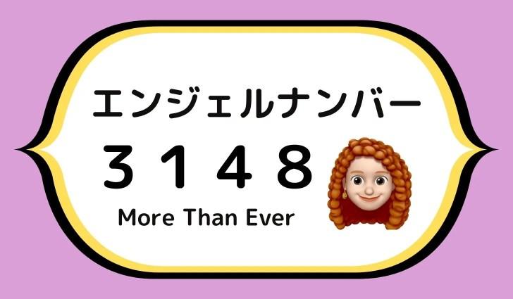 3148のエンジェルナンバーの意味
