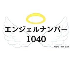 1040のエンジェルナンバーの意味について