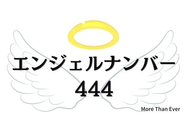 エンジェルナンバー444の意味について
