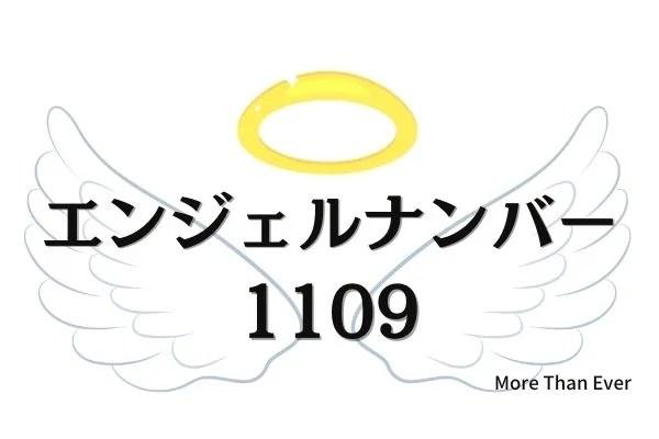 1109のエンジェルナンバーの意味について