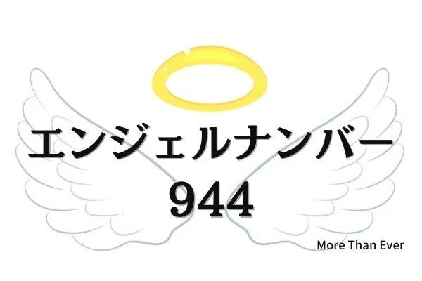 944のエンジェルナンバーの意味について