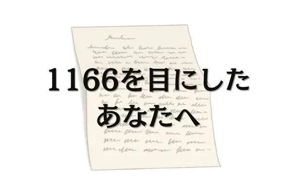 1166のエンジェルナンバーを見た人へ