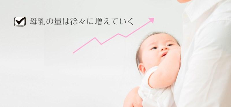 母乳は徐々に増えていく